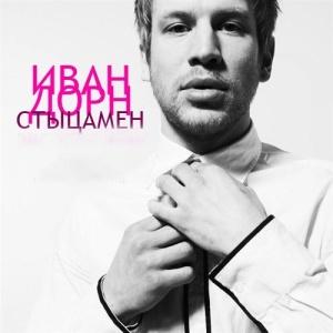 Иван ДОРН - Стыцамен