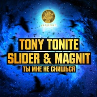 Tony TONITE - Ты Мне Не Cнишься