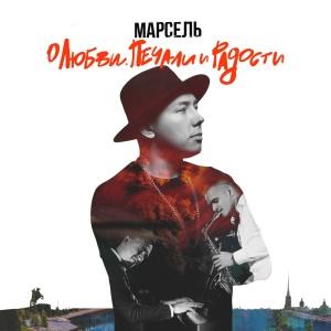 МАРСЕЛЬ - Не отдам