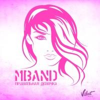 MBAND - Правильная Девочка (Platinum Hitz rmx)