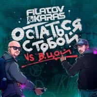FILATOV & KARAS - Остаться С Тобой
