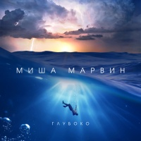Миша МАРВИН - Глубоко