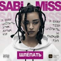 SABI MISS - Шлёпать