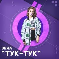 ЗЕНА - Тук Тук