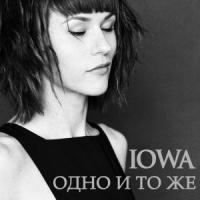 IOWA - Одно И То Же (Ivan Spell rmx)