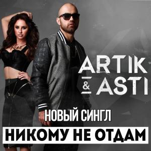 ARTIK & ASTI - Никому Не Отдам