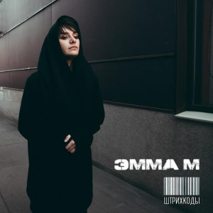 ЭММА М - Штрихкоды