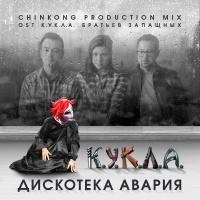ДИСКОТЕКА АВАРИЯ - К.У.К.Л.А