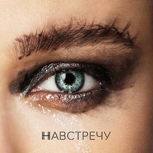 Елена ТЕМНИКОВА - Навстречу