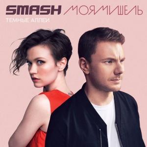 SMASH - Темные Аллеи