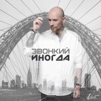 ЗВОНКИЙ - Иногда