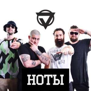 V7 CLUB - Ноты