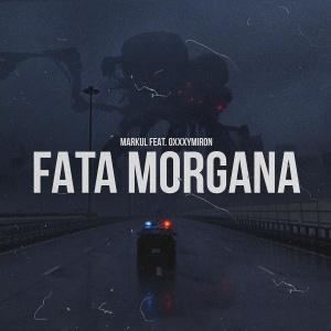 OXXXYMIRON - Fata Morgana