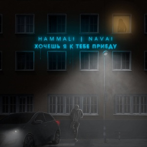 HAMMALI - Хочешь Я К Тебе Приеду