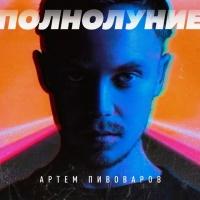 Артём ПИВОВАРОВ - Полнолуние