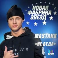 MASTANK - Не Беда