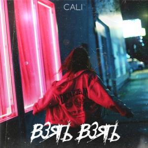 CALI - Взять Взять