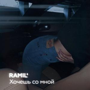 RAMIL' - Хочешь Со Мной