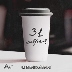 GUF - 31 Февраля