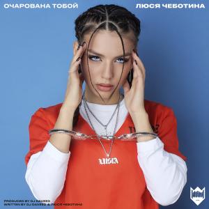 Люся ЧЕБОТИНА - Очарована Тобой