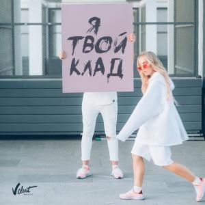 Мари КРАЙМБРЕРИ - Я Твой Клад