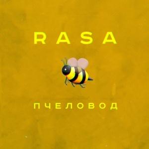 RASA - Пчеловод