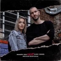 MARY GU & LOG-DOG - Белая Ворона