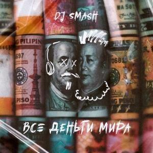 DJ SMASH - Все Деньги Мира