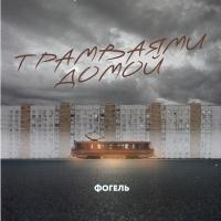 ФОГЕЛЬ - Трамваями Домой