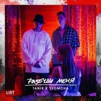 TANIR & TYOMCHA - Разбуди Меня