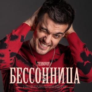 TERNOVOY - Бессонница