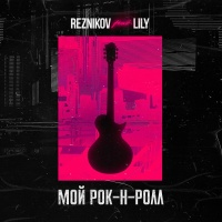 REZNIKOV - Мой Рок-Н-Ролл