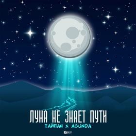 ТАЙПАН - Луна Не Знает Пути