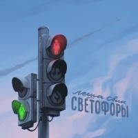 Лёша СВИК - Светофоры