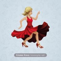 Клава КОКА - Покинула Чат