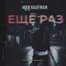 MAN KAUFMAN - Ещё Раз