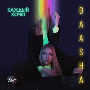 DAASHA - Каждый хочет (Red Max rmx)