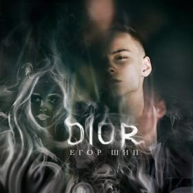 Егор ШИП - Dior