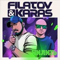 FILATOV - Чилить
