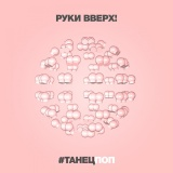 РУКИ ВВЕРХ - Танецпоп