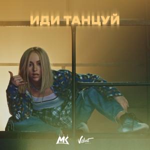 Мари КРАЙМБРЕРИ - Иди Танцуй