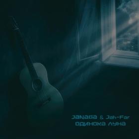 JANAGA - Одинокая Луна